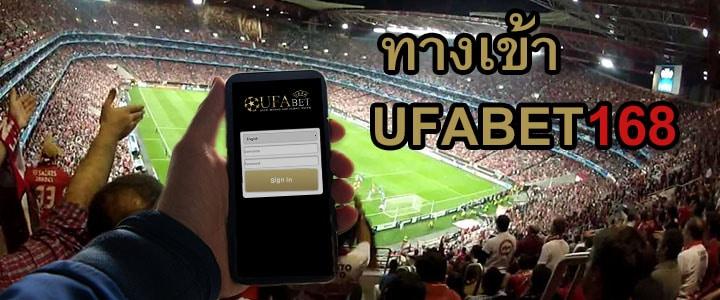 ทางเข้า Ufabet168